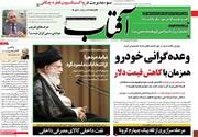 تیتر روزنامههای دوشنبه ۱۳ اردیبهشت ۱۴۰۰ / تصاویر