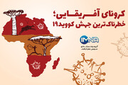 ویژگیهای کرونای آفریقایی؛ خطرناکترین جهش ویروس کووید ۱۹ / عکس