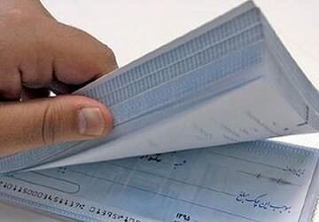 چک موردی چیست و به چه کسانی داده نمیشود؟