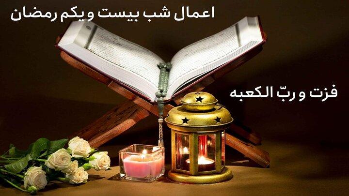 اعمال شب بیست و یکم ماه مبارک رمضان؛ دومین شب از شبها  قدر + جزئیات