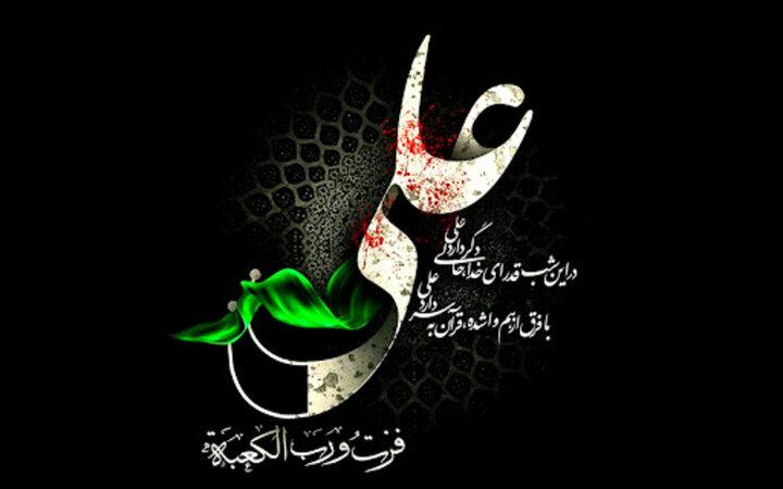 پیام تسلیت به مناسبت شهادت حضرت علی (ع) در شب بیست و یکم ماه رمضان / متن و  شعر