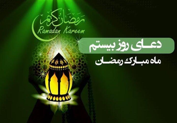 متن و ترجمه دعای روز بیستم ماه مبارک رمضان / صوت و فیلم