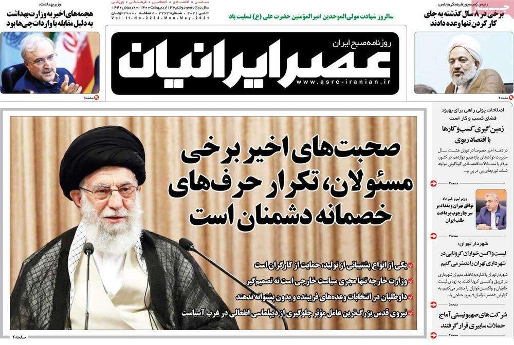 صفحه اول روزنامههای دوشنبه 12 اردیبهشت ۱۴۰۰
