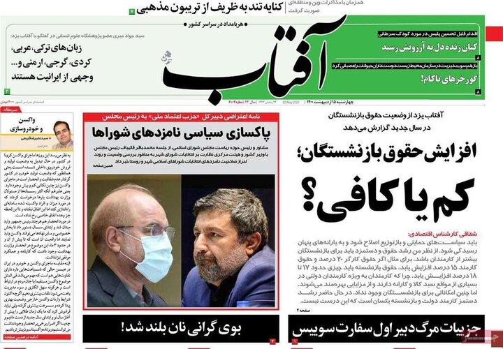 تیتر روزنامههای چهارشنبه ۱۵ اردیبهشت ۱۴۰۰ / تصاویر
