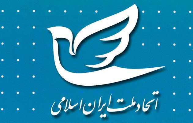 برنامه انتخاباتی حزب اتحاد ملت، ۱۸ اردیبهشت رونمایی خواهد شد