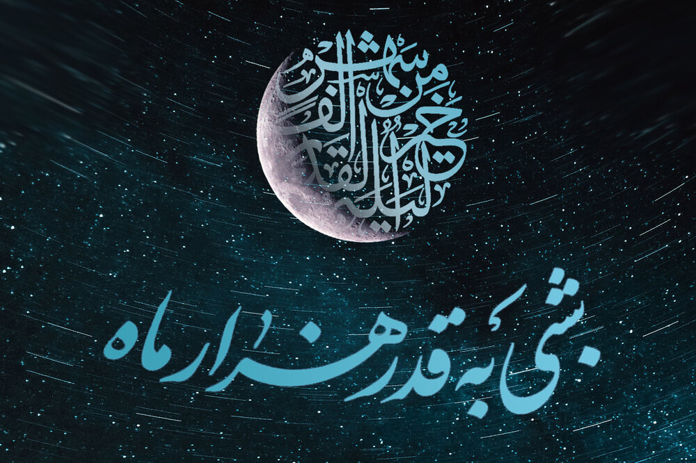 اعمال مخصوص شب بیست و سوم ماه مبارک رمضان؛ سومین شب از شبها قدر + جزئیات