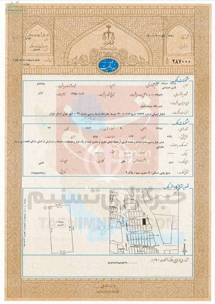عکس/ تصویری از سند فدراسیون که به نام شستا شد