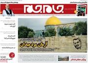 تیتر روزنامههای پنجشنبه ۱۶ اردیبهشت ۱۴۰۰ / تصاویر