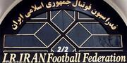 فدراسیون فوتبال درباره انتقال مالکیت ساختمان پرسپولیس بیانیه صادر کرد