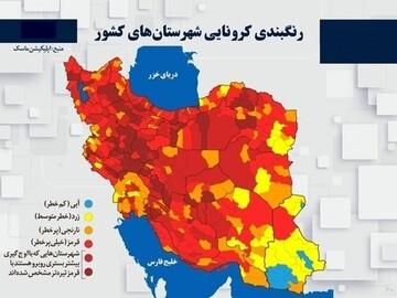 تعداد شهرهای آبی به صفر رسید! / اسامی شهرهای قرمز و نارنجی اعلام شد