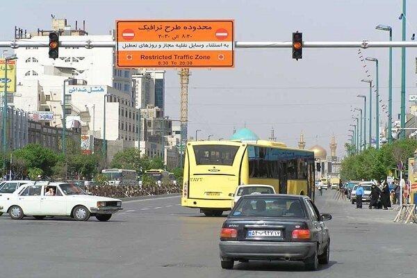 خبر مهم درباره لغو طرح ترافیک در تهران