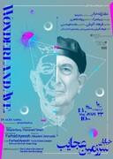 تئاتر «خیابان سرزمین عجایب» به اکران آنلاین رسید