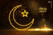 عید فطر پنجشنبه است یا جمعه؟ / فیلم