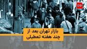 شلوغی دوباره بازار تهران پس از چند هفته تعطیلی / فیلم