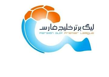 برنامه مسابقات معوقه لیگ برتر اعلام شد / ۵ بازی لغو شد