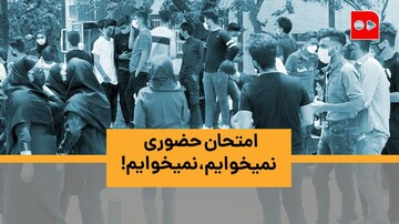 تجمع دانش آموزان در اعتراض به برگزاری امتحانات حضوری / فیلم