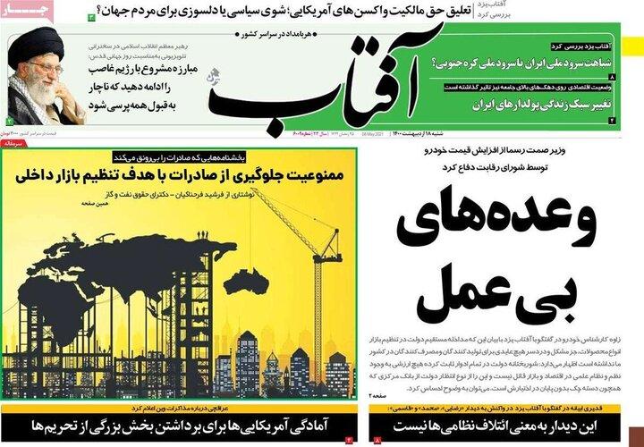 تیتر روزنامههای شنبه ۱۸ اردیبهشت ۱۴۰۰ / تصاویر