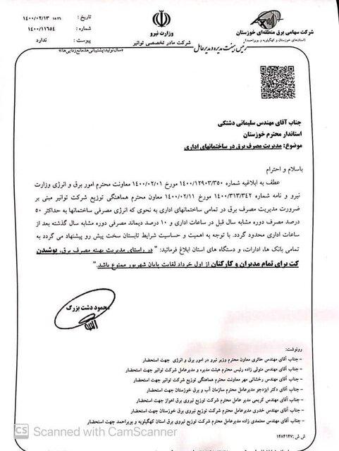 """ماجرای منع کارمندان از """"پوشیدن کُت"""" در خوزستان چیست؟"""
