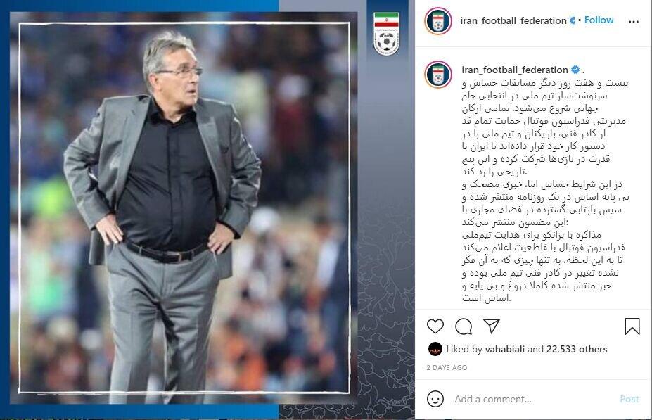 عجیب ترین پست اینستاگرام/ حمایت فدراسیون فوتبال از اسکوچیچ با عکس برانکو!