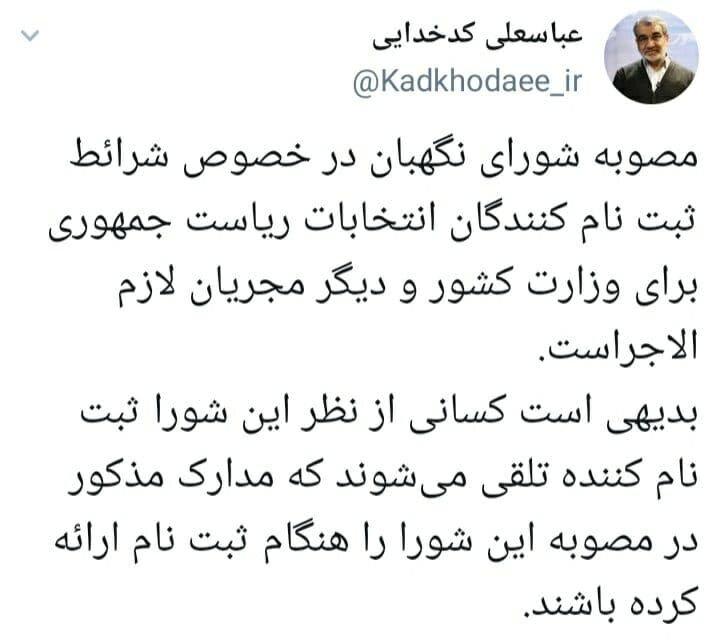 کدخدایی: مصوبه شورای نگهبان برای وزارت کشور لازم الاجراست