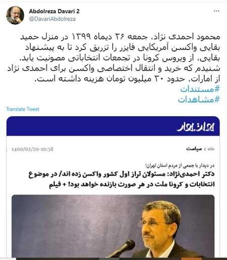 داوری: احمدینژاد، واکسن فایرز تزریق کرده است!