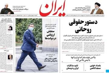 تیتر روزنامههای سهشنبه ۲۱ اردیبهشت ۱۴۰۰ / تصاویر