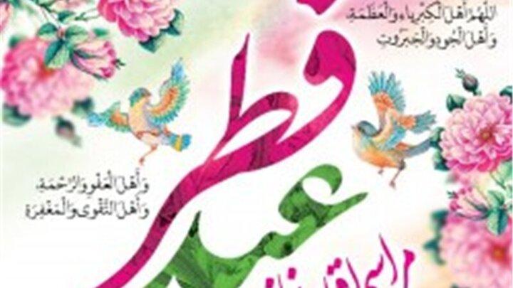 عید فطر ۱۴۰۰ چند شنبه است؟