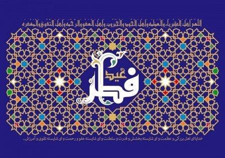 فردا پنجشنبه عید فطر است | مهمترین اعمال شب عید فطر