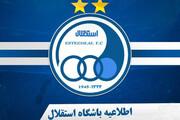 واکنش باشگاه استقلال به بیانیه پرسپولیس در حمایت از آذری جهرمی