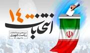 تصاویری از لحظه ثبت نام محسن رضایی در انتخابات ریاست جمهوری / فیلم