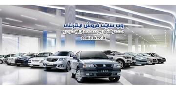 آغاز پیشفروش محصولات ایرانخودرو ویژه عید فطر / اسامی خودروها، مبلغ پیشپرداخت و زمان تحویل