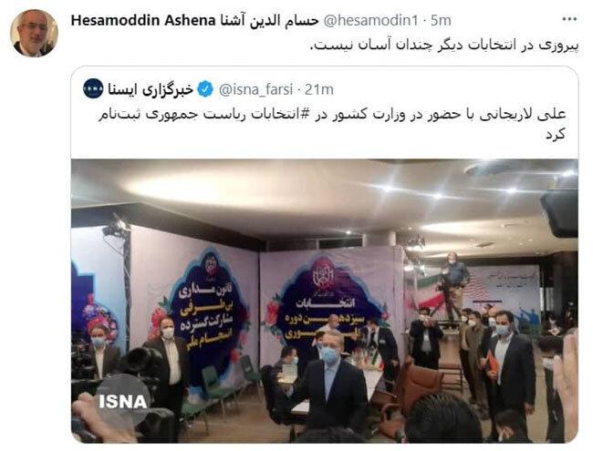 واکنش آشنا به ثبتنام لاریجانی در انتخابات
