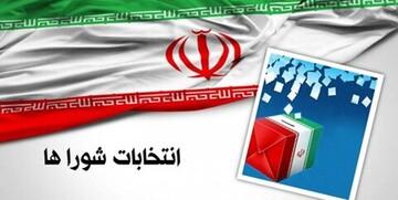 لیست کاندیداهای پیشنهادی شورای شهر تهران به شورای ائتلاف اعلام شد