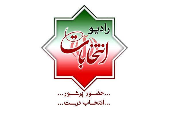 آغاز فعالیت رادیو انتخابات از امروز