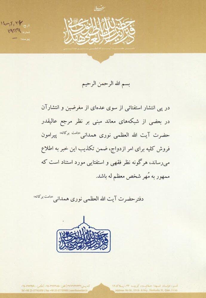 دفتر آیت الله نوری همدانی خبر استفتای فروش کلیه را تکذیب کرد