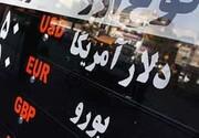 دلار امروز گران شد / قیمت دلار و یورو ۲۷ اردیبهشت ۱۴۰۰