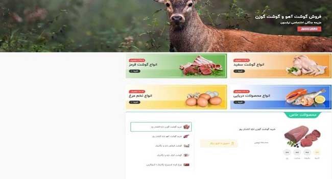 فروش اینترنتی گوشت آهو؛ هر کیلو ۶۸۰هزار تومان
