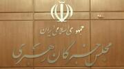 مجلس خبرگان رهبری در پی جنایات رژیم صهیونیستی بیانیه صادر کرد