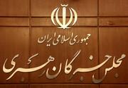 تایید صلاحیت ۱۴ داوطلب انتخابات مجلس خبرگان رهبری در تهران