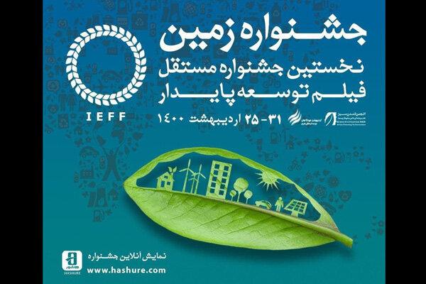 اختتامیه جشنواره فیلم «زمین» در بوستان ملت برگزار میشود