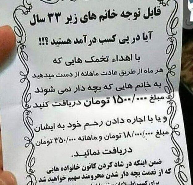 بازار داغ فروش تخمک به زوجها در ایران / عکس