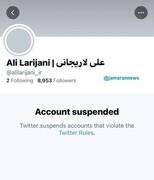 مسدود شدن حساب کاربری علی لاریجانی در توئیتر