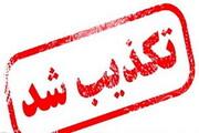 تکذیب شایعه ترور فرمانده دانشگاه پدافند هوایی