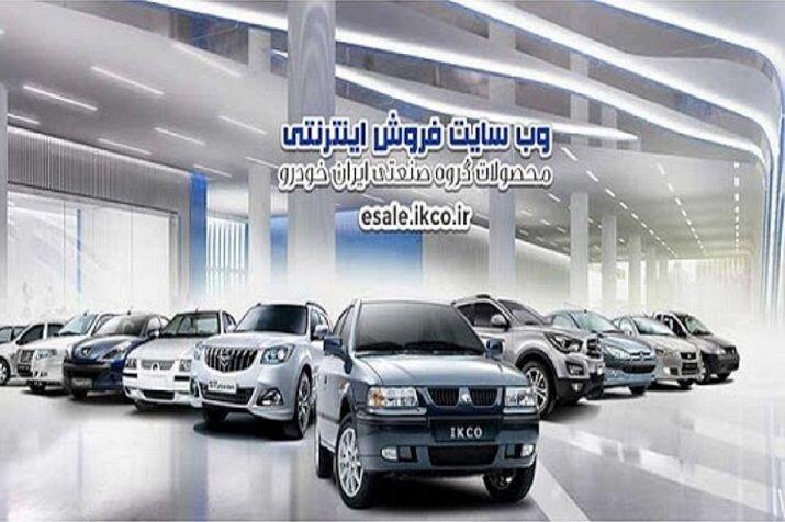 شرایط پیش فروش ۴ محصول ایران خودرو برای ۲ خرداد ۱۴۰۰