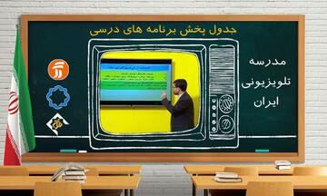 زمان پخش مدرسه تلویزیونی برای دوشنبه سوم خرداد ماه