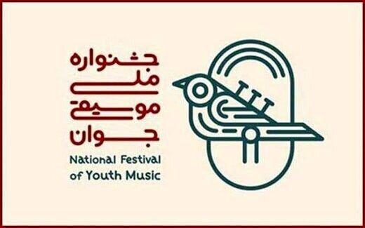 جشنواره موسیقی جوان فراخوان داد