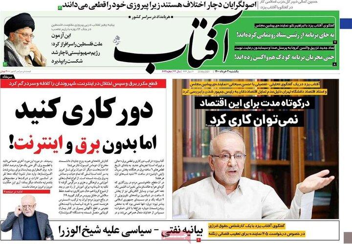 تیتر روزنامههای یکشنبه ۲خرداد ۱۴۰۰ / تصاویر