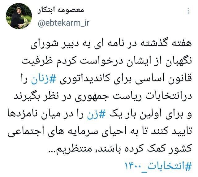 درخواست انتخاباتیِ معصومه ابتکار از شورای نگهبان