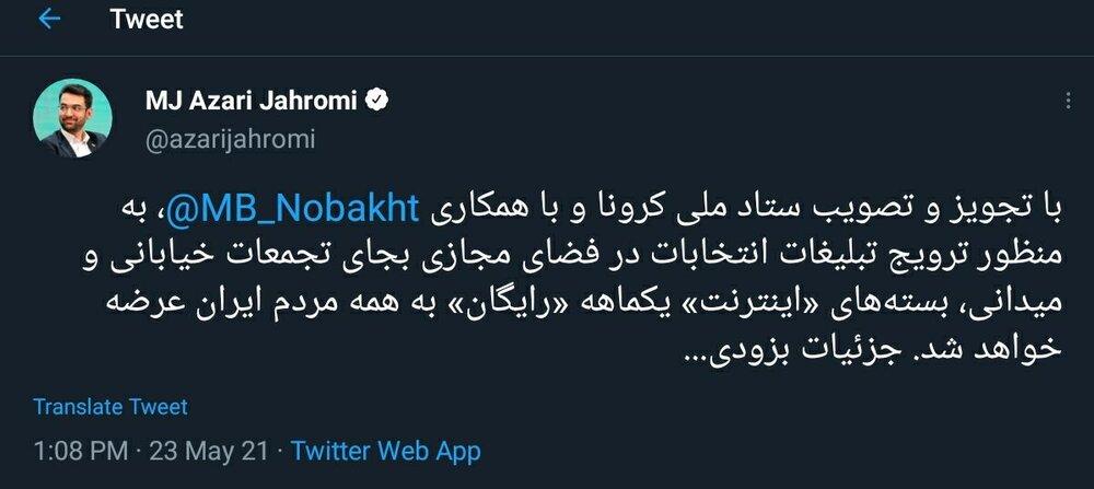 عرضه یک ماه اینترنت رایگان به همه مردم ایران