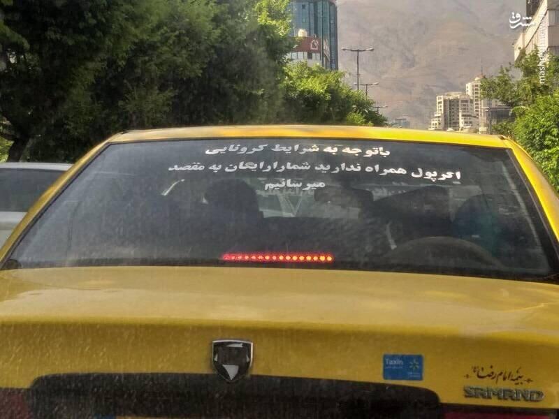 اقدام جالب راننده تاکسی در زمان شیوع کرونا / عکس